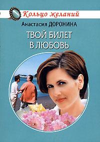 Анастасия  Доронина - Твой билет в любовь