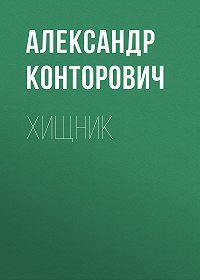 Александр Сергеевич Конторович -Хищник