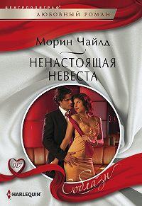 Морин Чайлд -Ненастоящая невеста