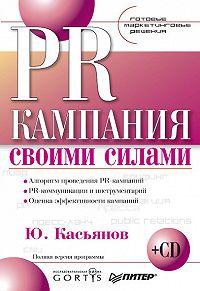 Ю. В. Касьянов -PR-кампания своими силами