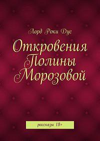 Лорд РокиДус -Откровения Полины Морозовой
