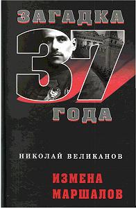 Николай Великанов - Измена маршалов