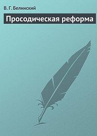 В. Г. Белинский -Просодическая реформа