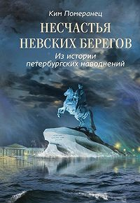 Ким Померанец -Несчастья невских берегов. Из истории петербургских наводнений