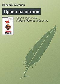 Василий П. Аксенов -Право на остров