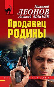 Алексей Макеев -Продавец родины