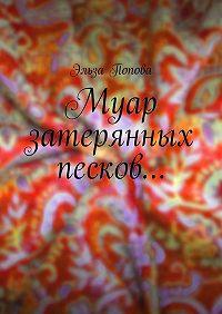 Эльза Попова - Муар затерянных песков…