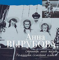 Анна Вырубова -Страницы моей жизни. Романовы. Семейный альбом