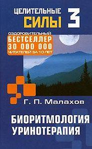 Геннадий Малахов - Биоритмология. Уринотерапия