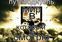 Алексей Серов -Мир, в который я смотрю. ПУТЕВОДИТЕЛЬ