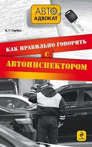 Александр Гарбуз - Как правильно говорить с автоинспектором