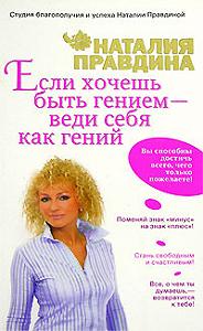 Наталия Правдина -Если хочешь быть гением – веди себя как гений
