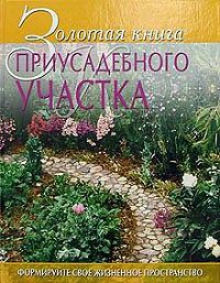 Анастасия Красичкова -Золотая книга приусадебного участка