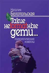 Наталия Белопольская -Такие неformatные дети