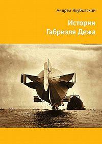 Андрей Якубовский -Истории ГабриэляДежа