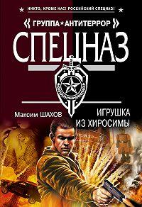 Максим Шахов - Игрушка из Хиросимы
