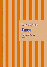 Ольга Пахомова - Стихи. Потерянный смысл жизни