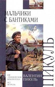 Валентин Пикуль -Мальчики с бантиками