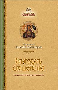 протоиерей Артемий Владимиров -Благодать священства