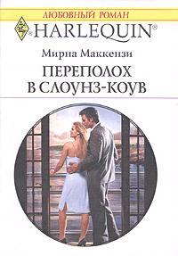 Мирна  Маккензи -Переполох в Слоунз-Коув
