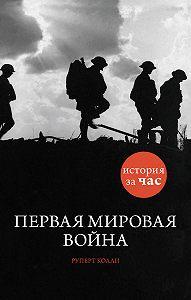 Руперт Колли -Первая мировая война