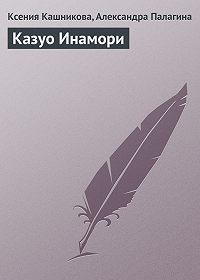 Ксения Кашникова -Казуо Инамори