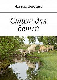 Наталья Деревяго -Стихи для детей