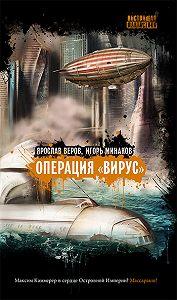 Игорь Минаков, Ярослав Веров - Операция «Вирус» (сборник)