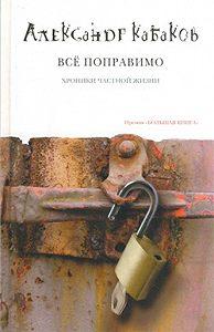 Александр Кабаков -Все поправимо: хроники частной жизни