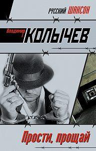 Владимир Колычев -Прости, прощай