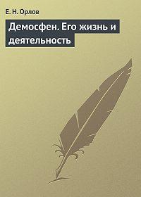 Е. Н. Орлов -Демосфен. Его жизнь и деятельность
