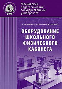 Сергей Степанов -Оборудование школьного физического кабинета