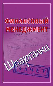 Павел Юрьевич Смирнов - Финансовый менеджмент. Шпаргалки