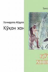 Хамидулла Абдуллаев -Қўқон хонлари