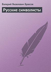 Валерий Брюсов -Русские символисты