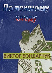 Виктор Бондарчук -Положному следу