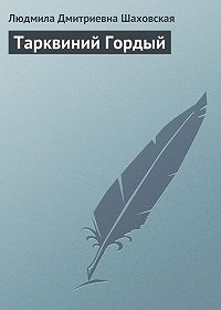Людмила Шаховская -Тарквиний Гордый