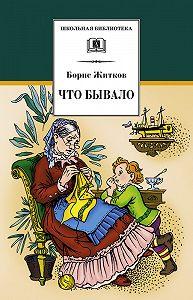 Борис Житков -Что бывало (сборник)