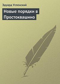 Эдуард Успенский -Новые порядки в Простоквашино