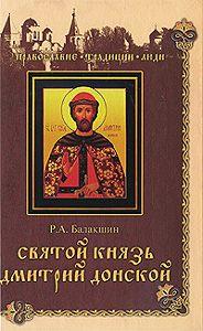 Роберт Балакшин -Святой князь Дмитрий Донской