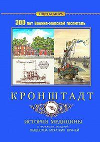 Владимир Лютов -Кронштадт. 300 лет Военно-морской госпиталь. История медицины