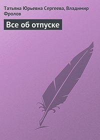 Татьяна Юрьевна Сергеева -Все об отпуске