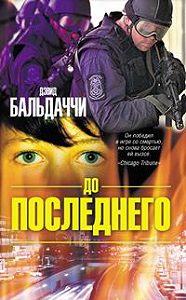 Дэвид Балдаччи -До последнего
