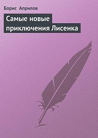 Борис Априлов -Самые новые приключения Лисенка