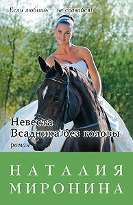 Наталия Миронина - Невеста Всадника без головы