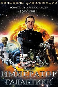 Александр Тарарев -Император галактики