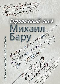 Михаил Бару -Скрипичный снег