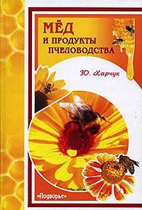 Юрий Харчук -Мед и продукты пчеловодства
