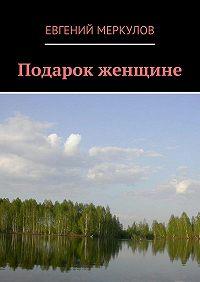 Евгений Меркулов -Подарок женщине