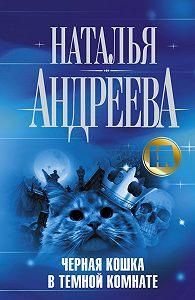 Наталья Андреева - Черная кошка в темной комнате